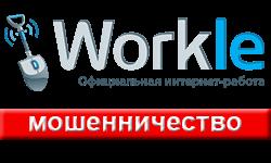 Workle.ru - обман и развод на деньги работников (отзывы)