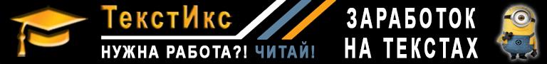 Набор текста в интернете